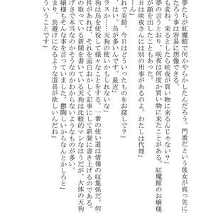 香霖の出張 ~紅魔館の少女たち~
