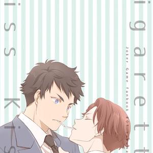 Cigarette Kiss Kiss