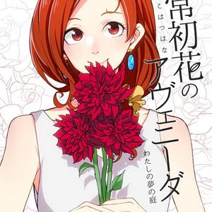 【漫画】常初花のアヴェニーダ -わたしの夢の庭-