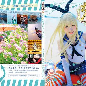 【2016夏】かぃん隊これくしょんvol.8
