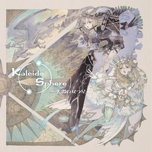 Kaleido Sphere ~天淵の双つ星~