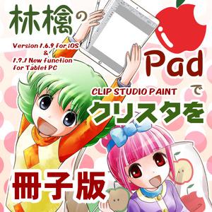 「林檎のPadでクリスタを」冊子版