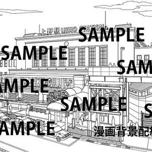漫画背景素材「上野駅」
