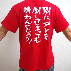 背中で語るアーチャーTシャツ