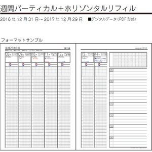 FFDIARY2017 - A5システム手帳リフィル(週間バーティカル+ホリゾンタル) ダウンロード版