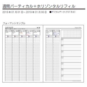 FFDIARY2018 - A5システム手帳リフィル(週間バーティカル+ホリゾンタル) ダウンロード版