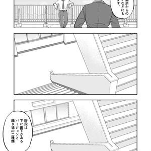 使えるすてごま 学校編/屋上・階段【ダウンロード版】