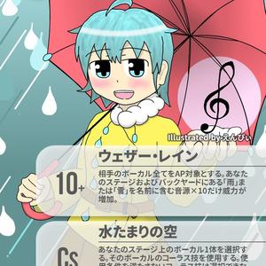 UTAUカードゲームすぴんおふ -with one voice-