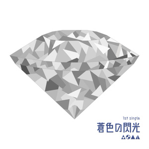 【音楽CD】蒼色の閃光