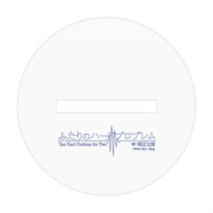 ちびきゃらコレクション - 青山希海(ふたりのハードプロブレム)