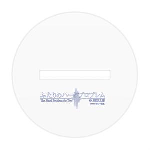 ちびきゃらコレクション - リコ(ふたりのハードプロブレム)