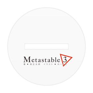 ちびきゃらコレクション - 青山希海(Metastable 3)
