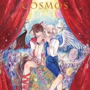 【まとめ画集】COSMOS