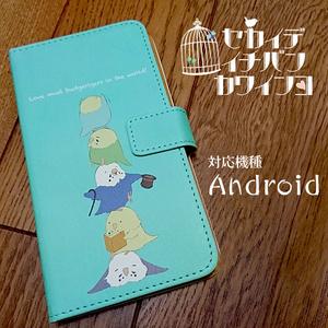 手帳型Androidケース