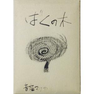 ポストカード集「ばくの木」