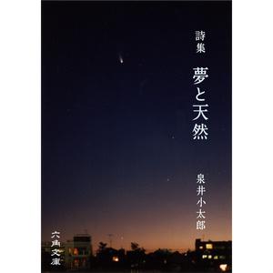 詩集「夢と天然」