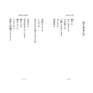 詩集「夜明けの茶柱」