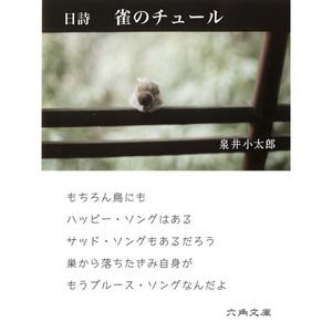 雀のチュール