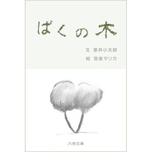 絵本「ばくの木」