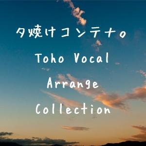 夕焼けコンテナ。Toho Vocal Arrange Collection