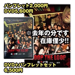 【2016年版】舞台LOOP THE LOOP関連グッズ