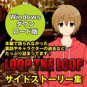 LTLサイドストーリー【WindowsDL版】