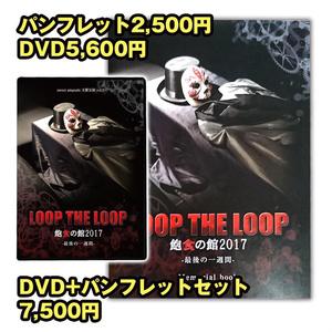 【2017年版】舞台LOOP THE LOOP関連グッズ