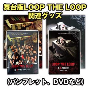 舞台LOOP THE LOOP関連グッズ