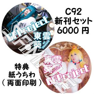 C92新刊セット(特典付き)