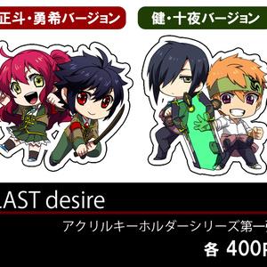 「LAST desire」アクリルキーホルダー