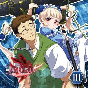 「LAST desire」ドラマCD vol.03