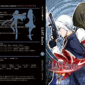 「LAST desire」ドラマCD vol.05(最終巻)