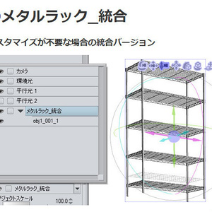 コミスタ・クリスタ用_メタルラック3D素材
