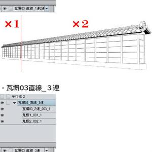 瓦塀3D素材3種×3・コミスタ・クリスタ兼用素材