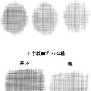 コミスタ・クリスタ用ブラシ素材_斜線・十字線8種