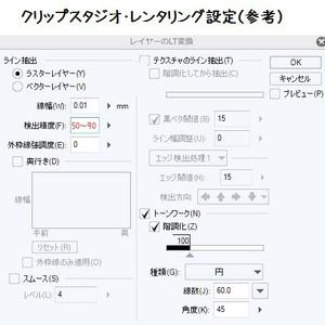 コミスタ・クリスタ用3D素材_神棚