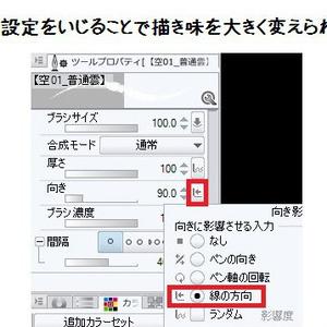 コミスタ・クリスタ用ブラシ素材_雲03・なめらか雲