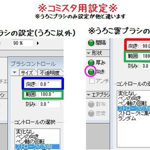 コミスタ・クリスタ用ブラシ素材_雲04・うろこ雲