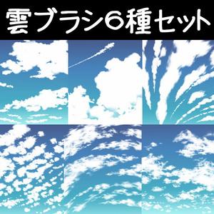 コミスタ・クリスタ用ブラシ素材_雲6種セット
