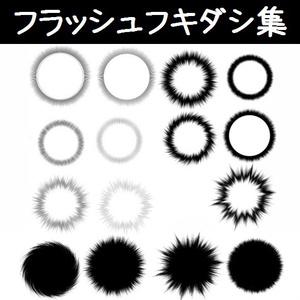 コミスタ・クリスタ用フキダシ素材_フラッシュ集