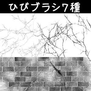 コミスタ・クリスタ用ブラシ素材_ひび7種
