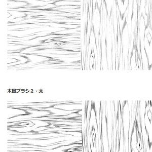 木目ブラシ・コミスタ・クリスタ兼用素材