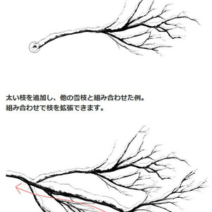 雪枝ブラシ5種・コミスタ・クリスタ兼用素材
