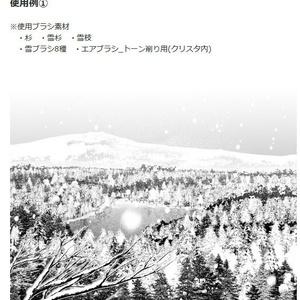 杉(森兼用)ブラシ・コミスタ・クリスタ兼用素材