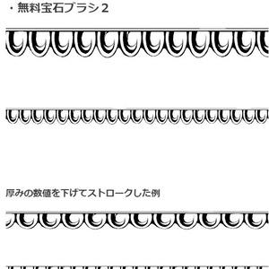 宝石ブラシ2種・無料・コミスタ・クリスタ兼用素材