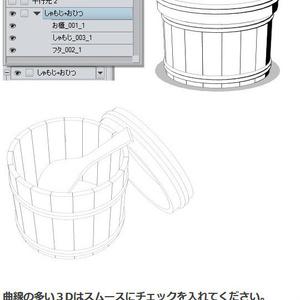 和風小物_炊事場3D素材集・コミスタ・クリスタ兼用素材