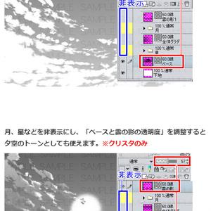 夜空トーン05・コミスタクリスタ兼用素材