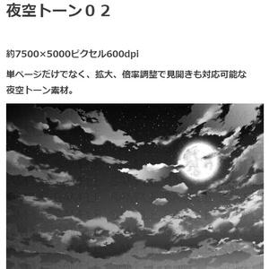 夜空トーン4種セット・コミスタクリスタ兼用素材