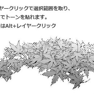もみじ落ち葉ブラシ2種・コミスタクリスタ兼用素材