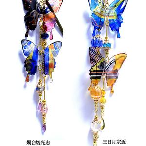 燭台切&長谷部・三日月&小狐 蝶簪(かんざし)